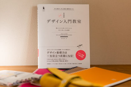 デザイン入門教室特別講義という本