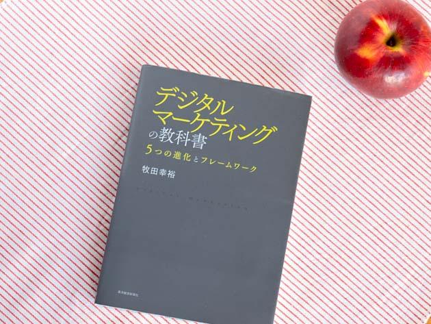 デジタルマーケティングの教科書の書籍