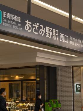 あざみの駅西口