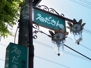 えだきん商店街の街路灯